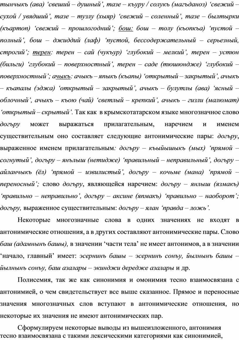 Так как в крымскотатарском языке многозначное слово догъру может выражаться прилагательным, наречием и именем существительным оно составляет следующие антонимические пары: догъру , выраженное именем прилагательным…