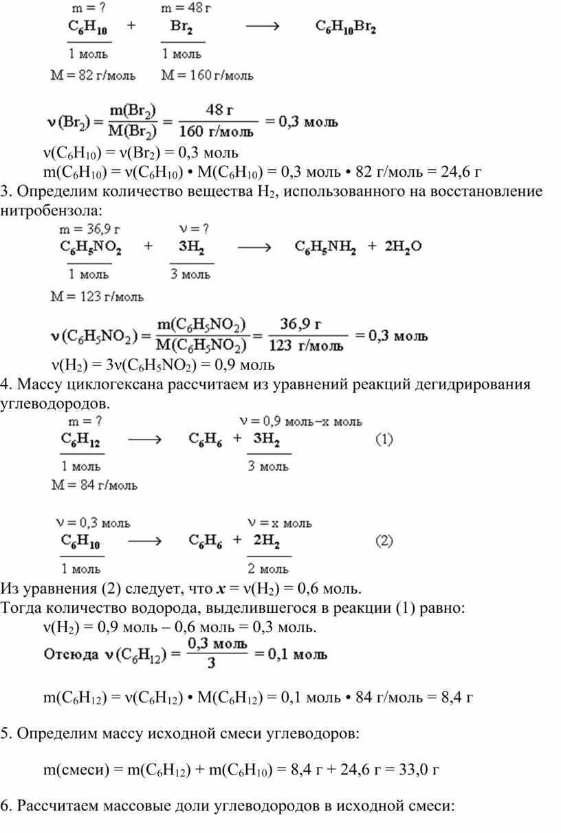 С 6 Н 10 ) = ν(Br 2 ) = 0,3 моль m(C 6
