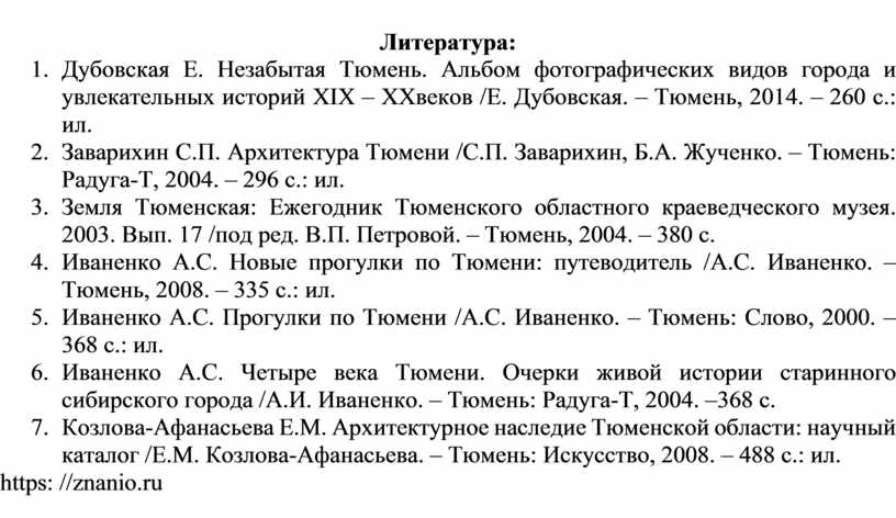 Литература: 1. Дубовская