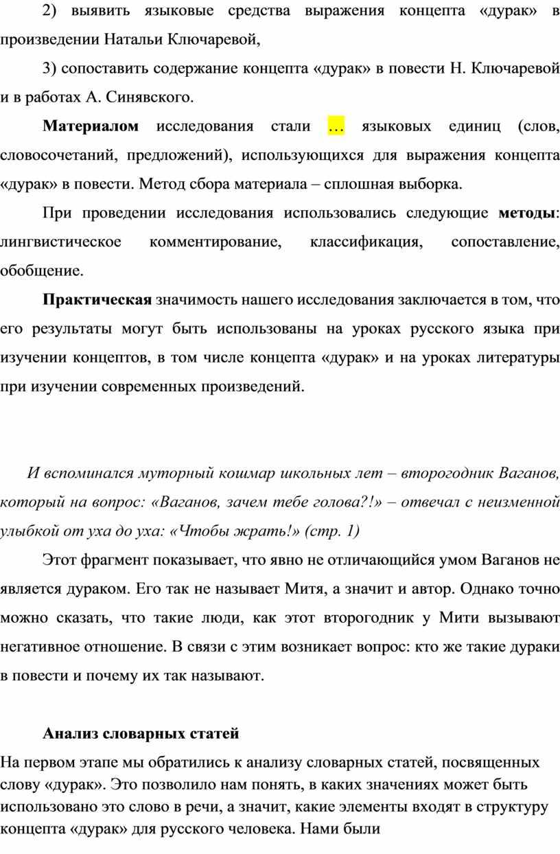Натальи Ключаревой, 3) сопоставить содержание концепта «дурак» в повести