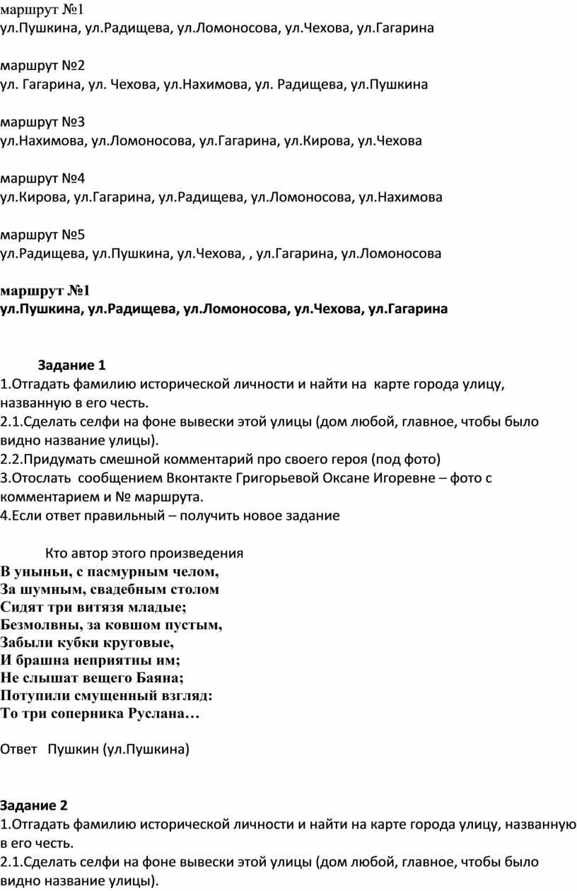 Пушкина, ул.Радищева, ул.Ломоносова, ул
