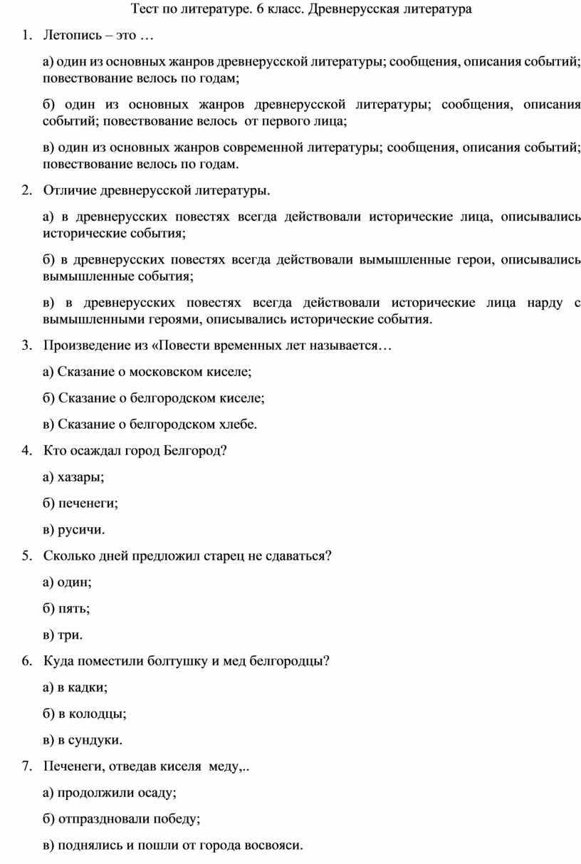 Тест по литературе. 6 класс. Древнерусская литература 1