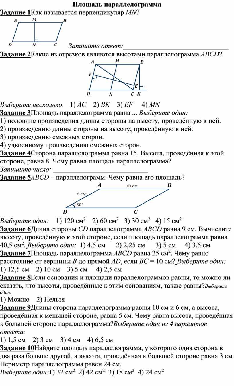 Площадь параллелограмма Задание 1