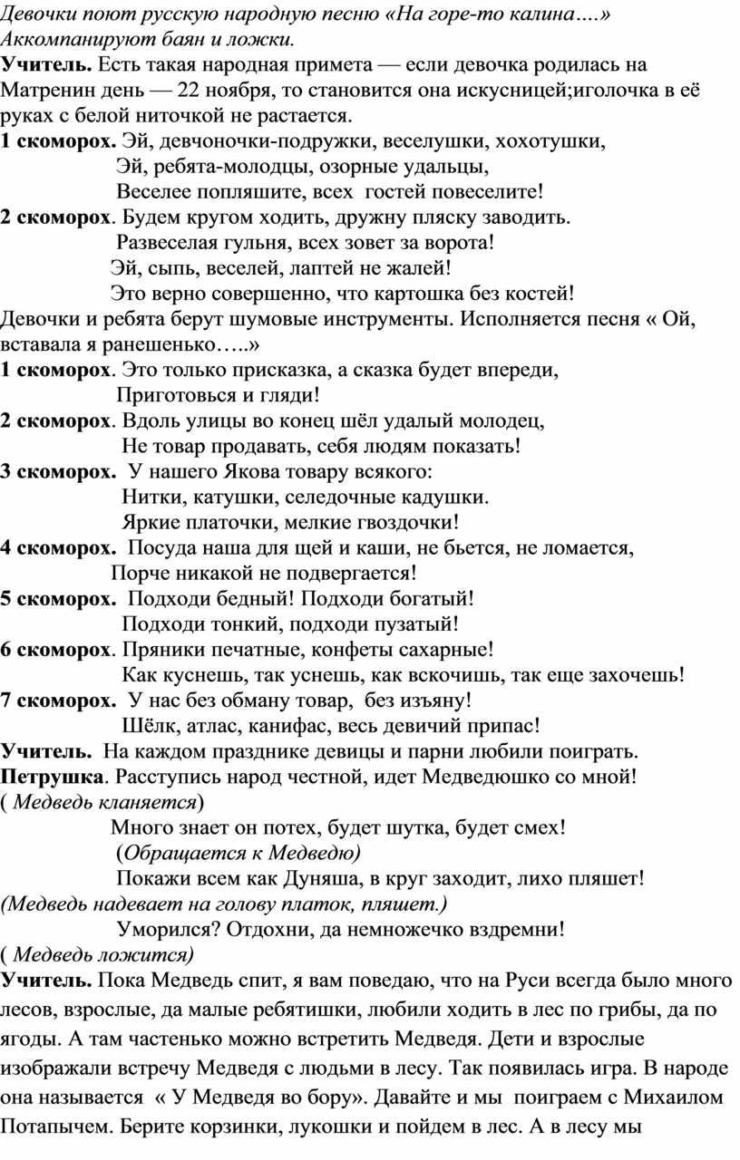 Девочки поют русскую народную песню «На горе-то калина…