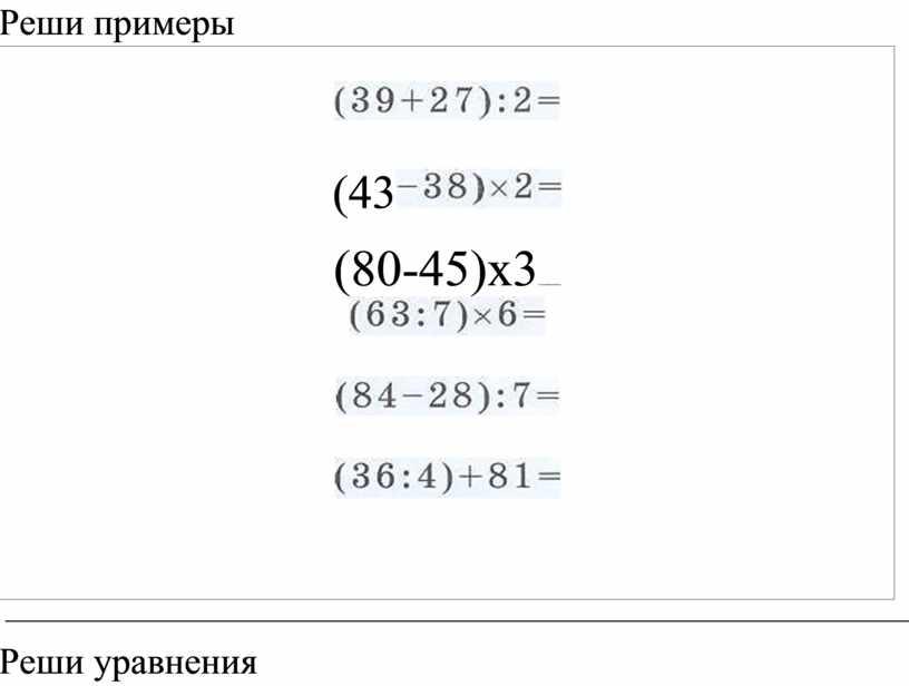 Реши примеры (43 (80-45)х3