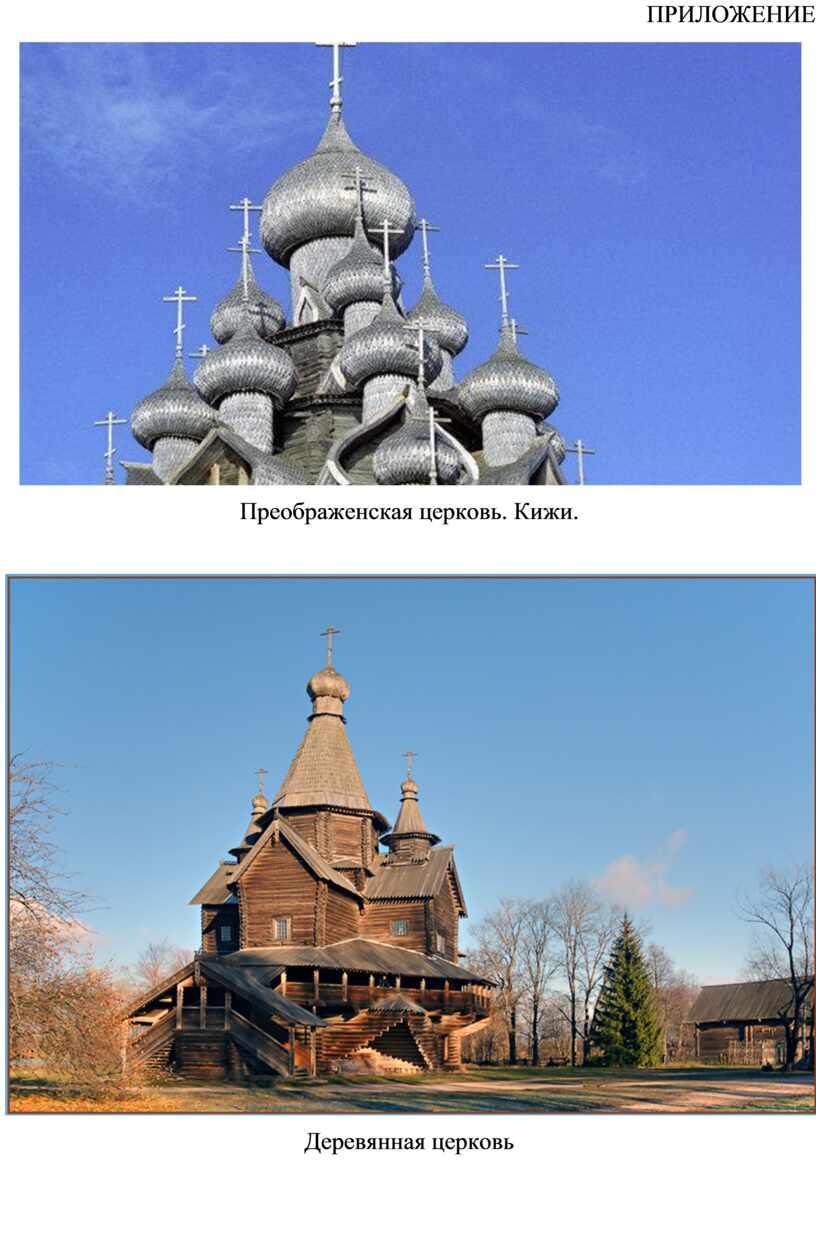 ПРИЛОЖЕНИЕ Преображенская церковь