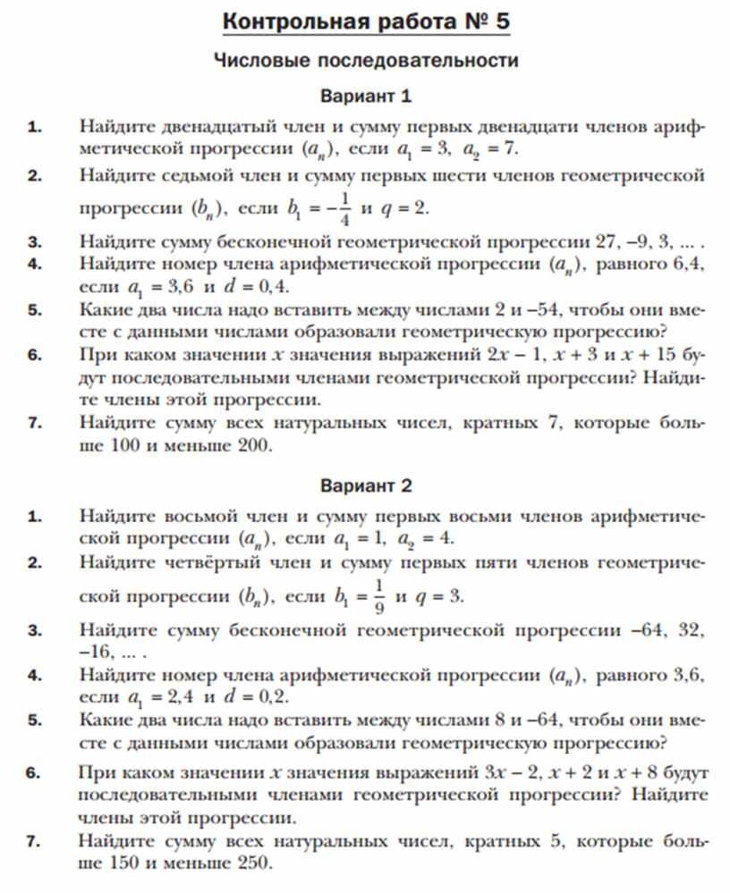 Контрольные работы по геометрии 9 класс