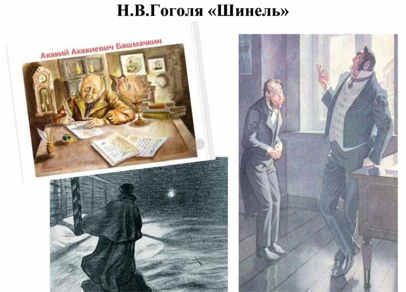 Н.В.Гоголя «Шинель»