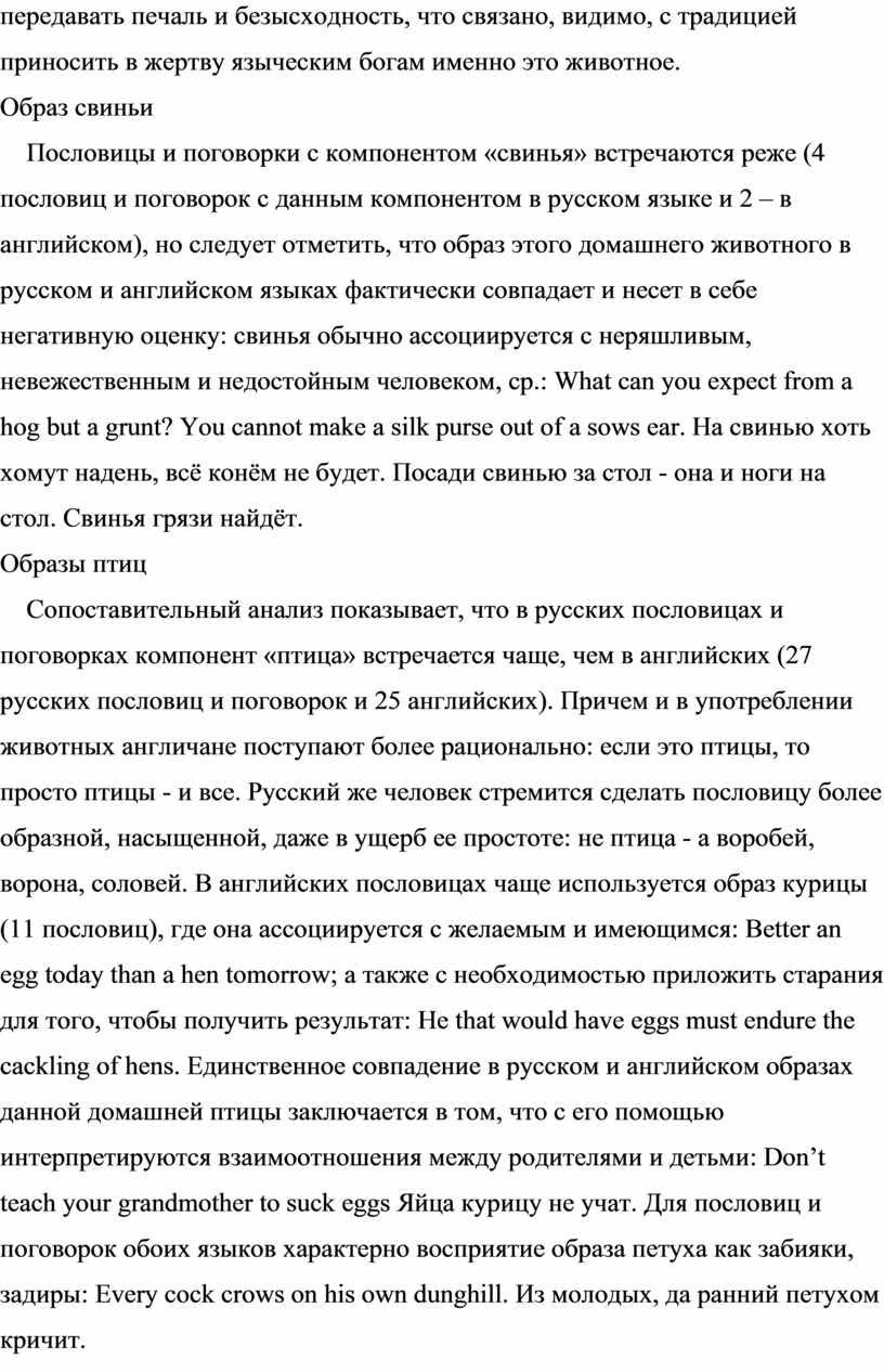 Образ свиньи Пословицы и поговорки с компонентом «свинья» встречаются реже (4 пословиц и поговорок с данным компонентом в русском языке и 2 – в английском),…