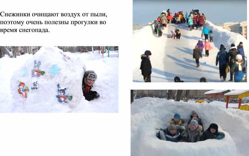 Снежинки очищают воздух от пыли, поэтому очень полезны прогулки во время снегопада