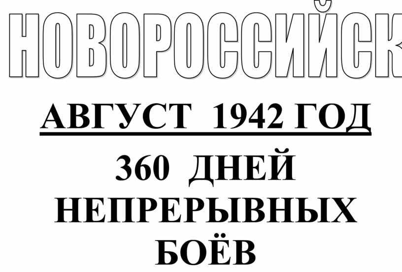 АВГУСТ 1942 ГОД 360