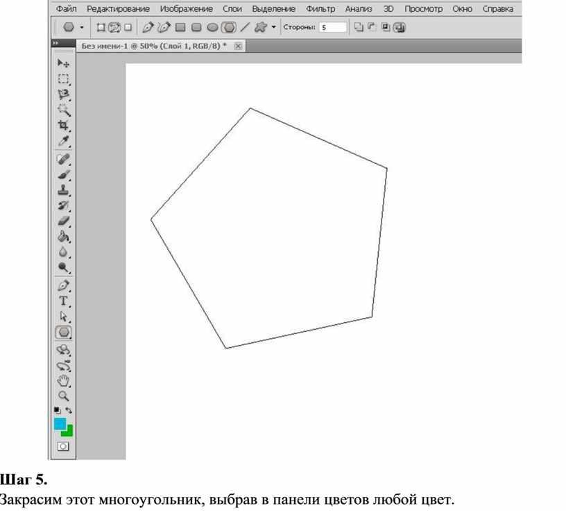 Шаг 5. Закрасим этот многоугольник, выбрав в панели цветов любой цвет