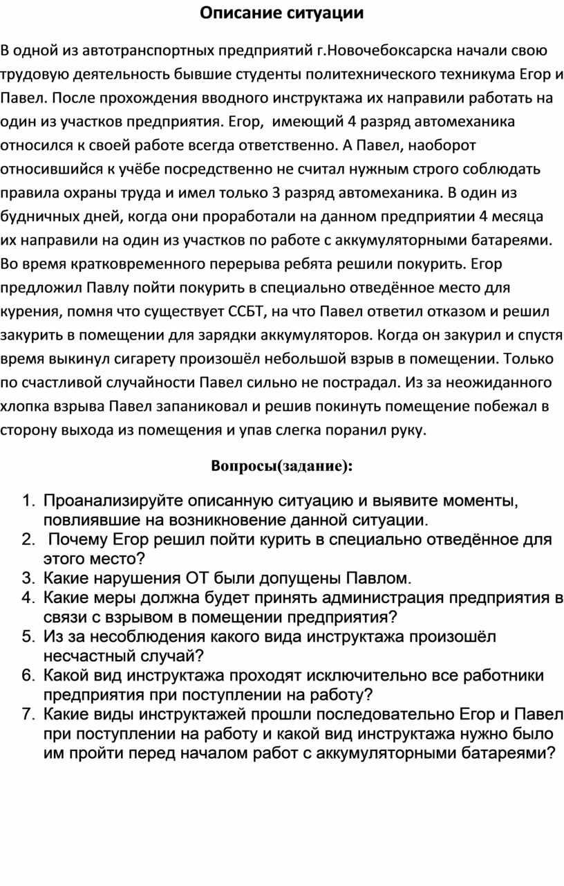 Описание ситуации В одной из автотранспортных предприятий г