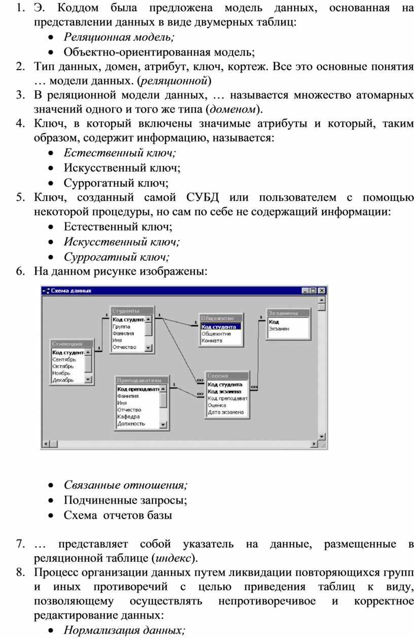 Э. Коддом была предложена модель данных, основанная на представлении данных в виде двумерных таблиц: ·
