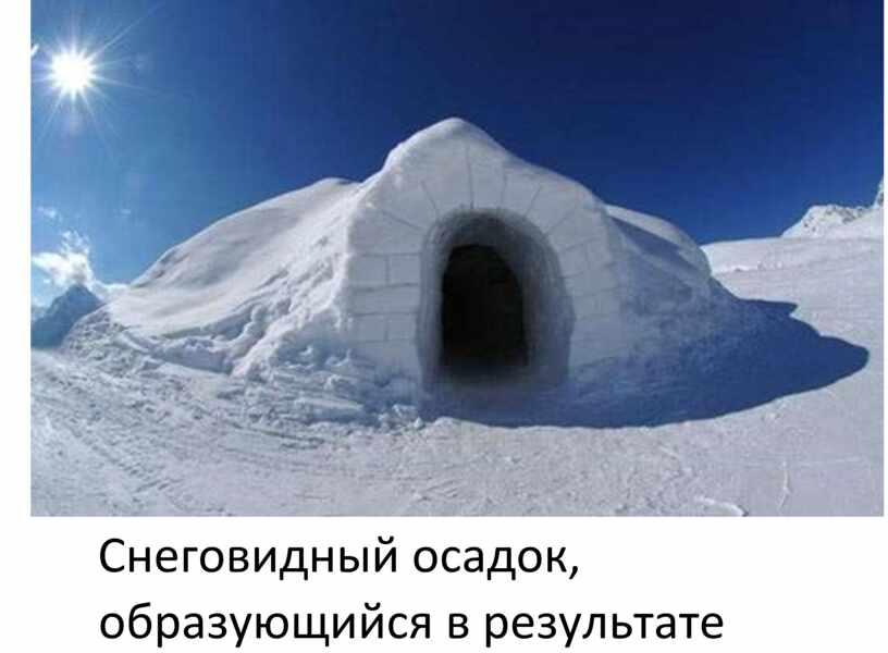 Снеговидный осадок, образующийся в результате