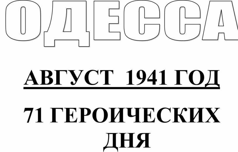 АВГУСТ 1941 ГОД 71
