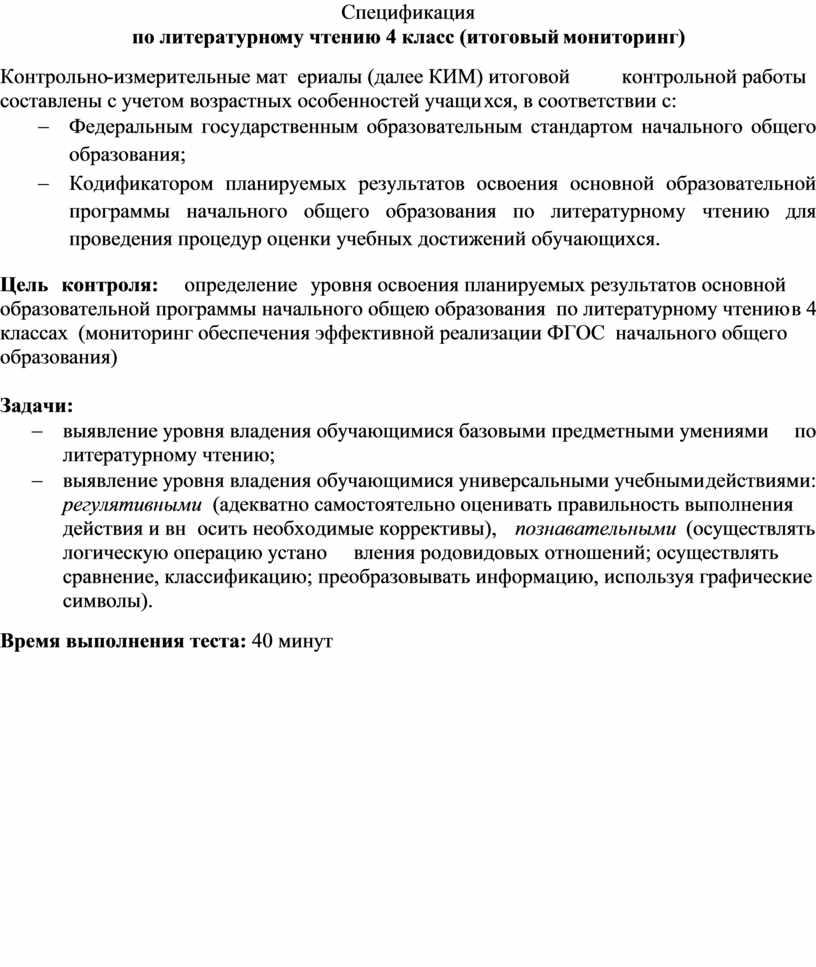 Спецификация по литературному чтению 4 класс (итоговый мониторинг)