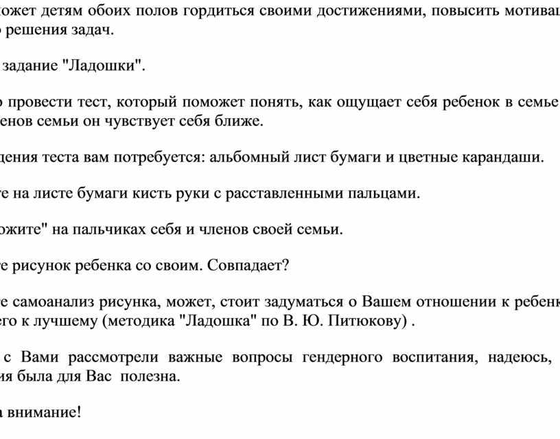 "Домашнее задание ""Ладошки""."