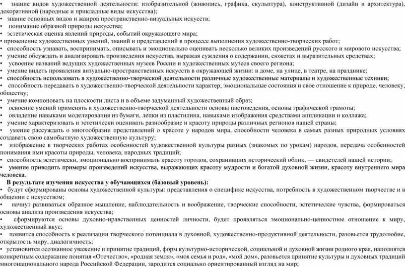 России и художественных музеев своего региона; • умение видеть проявления визуально-пространственных искусств в окружающей жизни: в доме, на улице, в театре, на празднике; • способность…