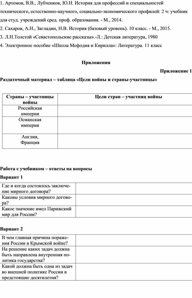 Артемов, В.В., Лубченков, Ю.Н.