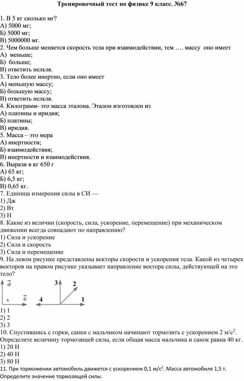 Тренировочный тест по физике 9 класс