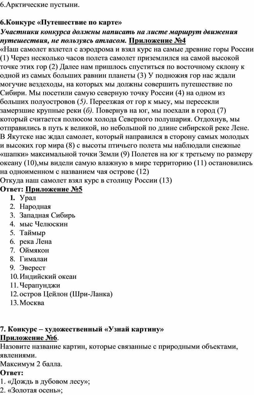 Арктические пустыни. 6.Конкурс «Путешествие по карте»