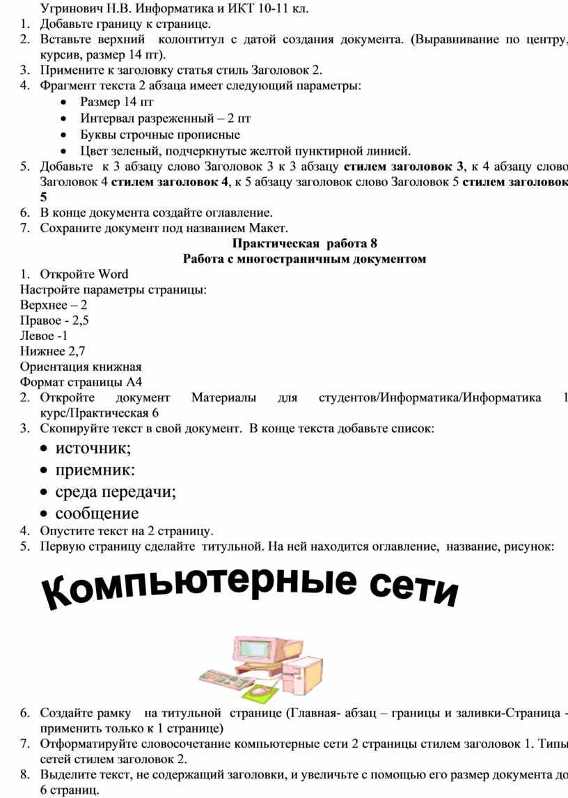 Угринович Н.В. Информатика и ИКТ 10-11 кл
