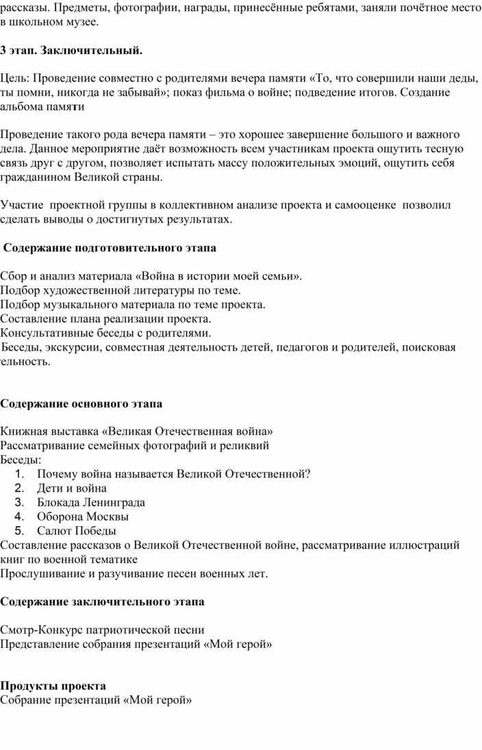 """Проект """"Мой герой"""""""