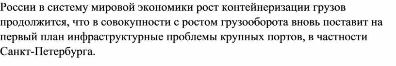 России в систему мировой экономики рост контейнеризации грузов продолжится, что в совокупности с ростом грузооборота вновь поставит на первый план инфраструктурные проблемы крупных портов, в…
