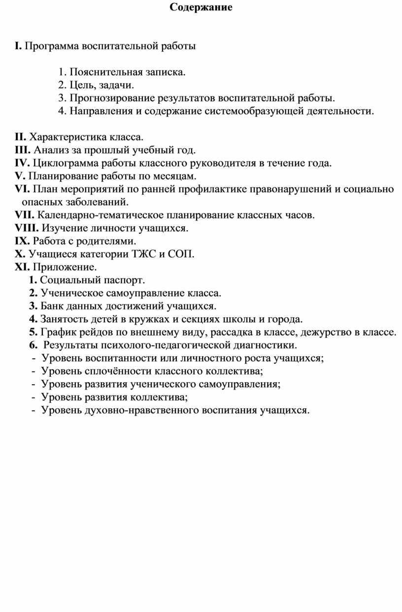 Содержание I. Программа воспитательной работы 1