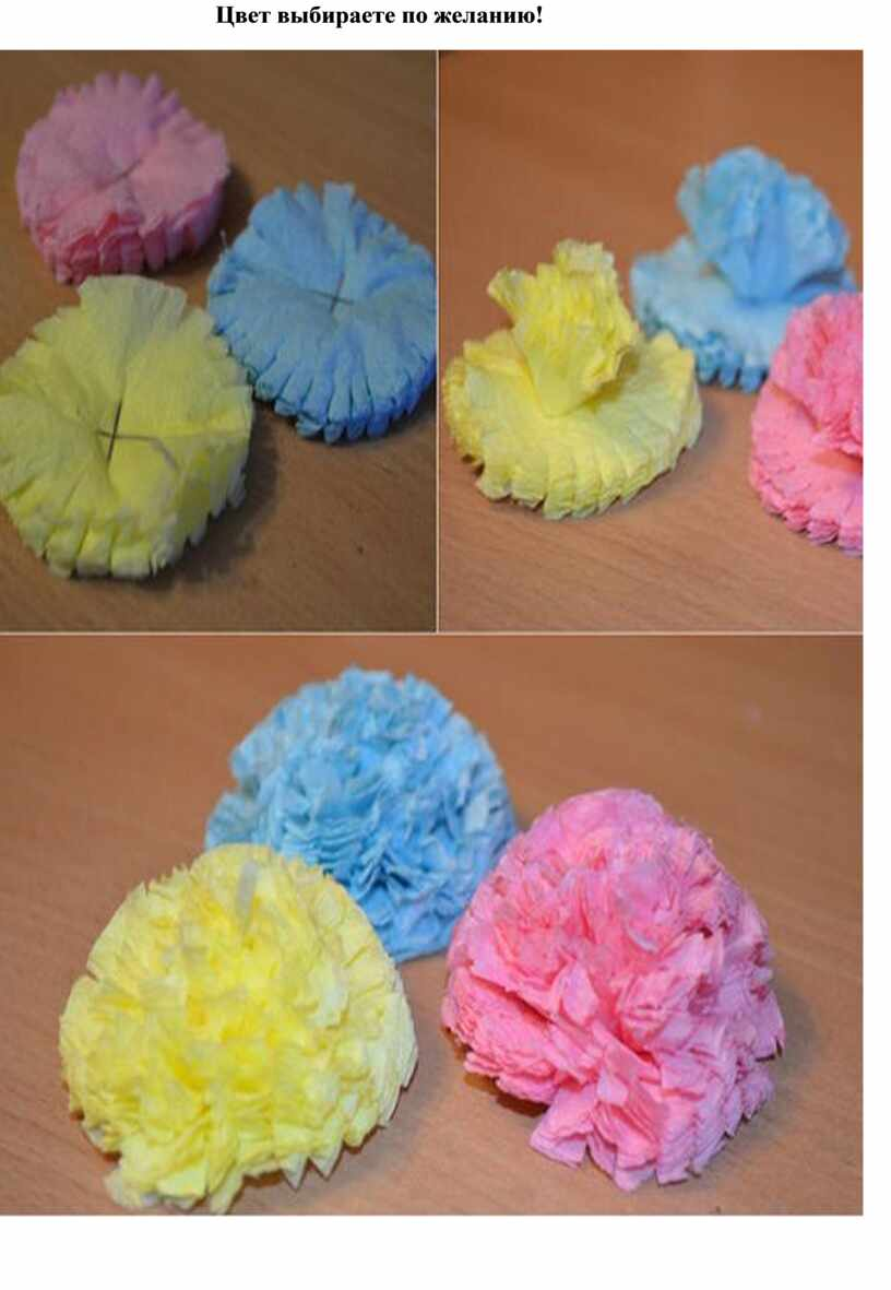 Цвет выбираете по желанию!