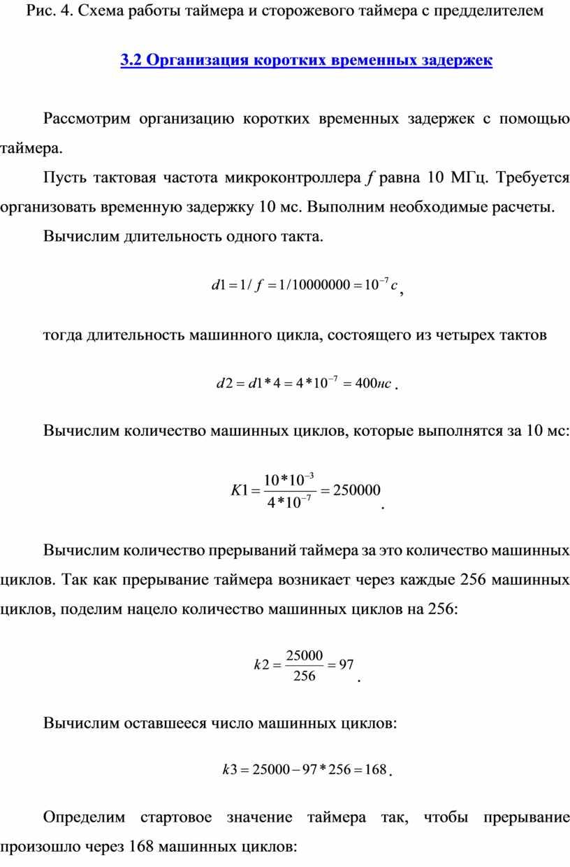 Рис. 4. Схема работы таймера и сторожевого таймера с предделителем 3