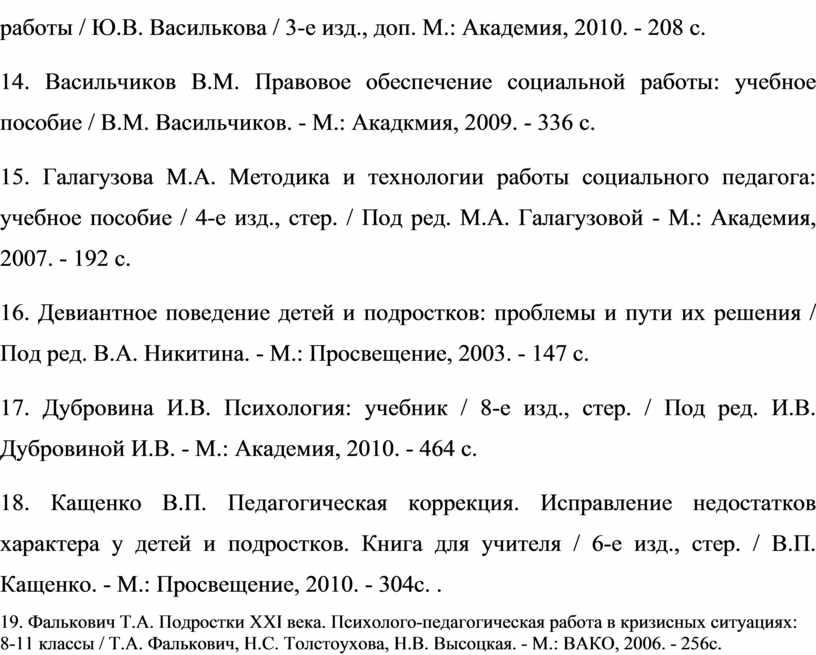 Ю.В. Василькова / 3-е изд., доп