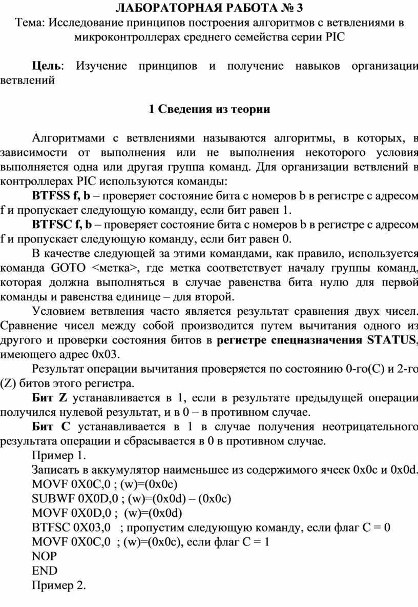 ЛАБОРАТОРНАЯ РАБОТА № 3 Тема: