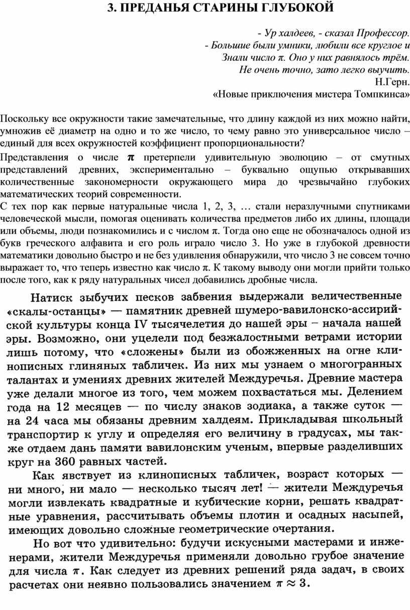 ПРЕДАНЬЯ СТАРИНЫ ГЛУБОКОЙ -