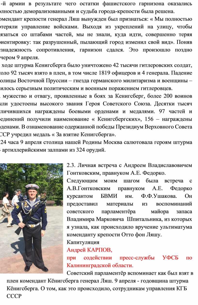 Комендант крепости генерал Ляш вынужден был признаться: «