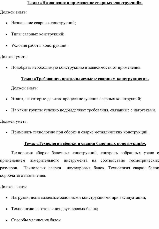Тема: « Назначение и применение сварных конструкций »