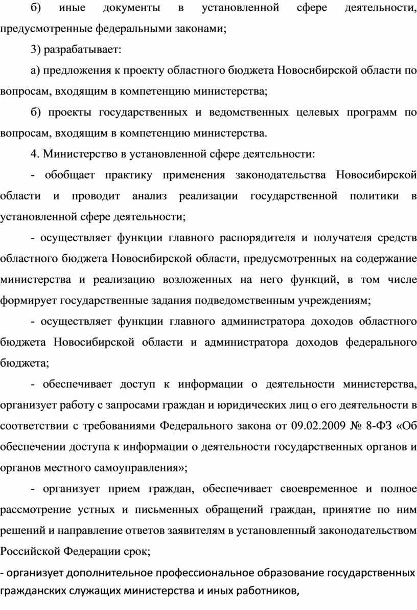Новосибирской области по вопросам, входящим в компетенцию министерства; б) проекты государственных и ведомственных целевых программ по вопросам, входящим в компетенцию министерства