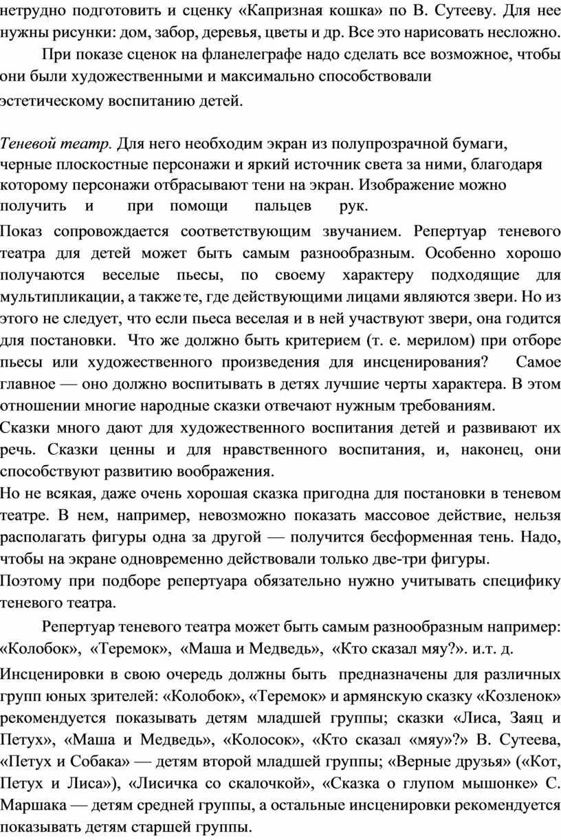Капризная кошка» по В. Сутееву