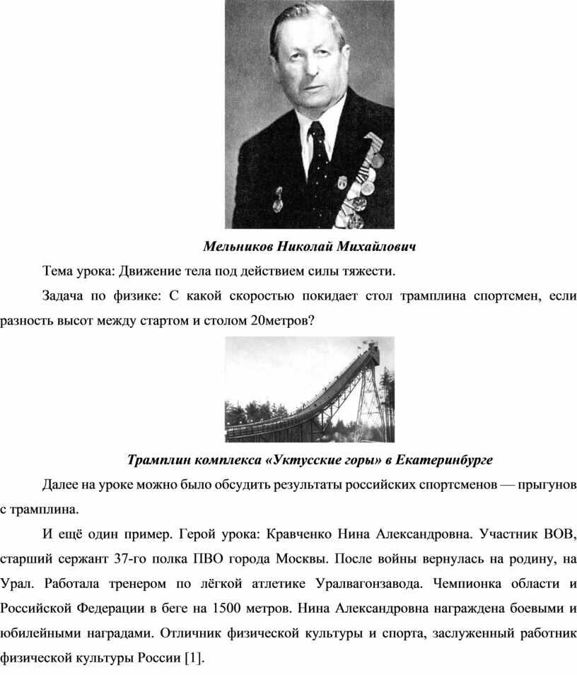 Мельников Николай Михайлович