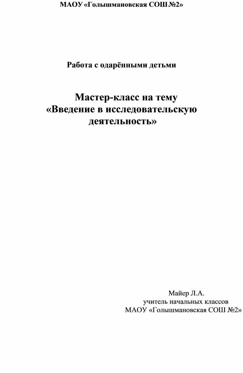МАОУ «Голышмановская СОШ №2»