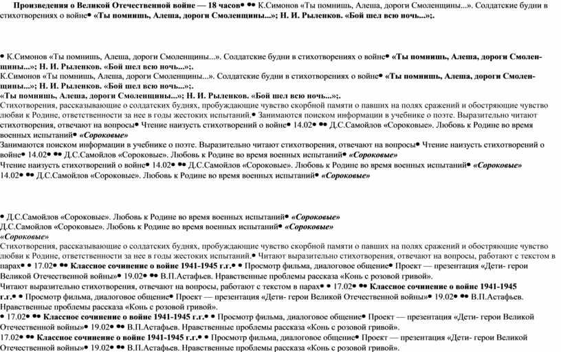 Произведения о Великой Отечественной войне — 18 часов