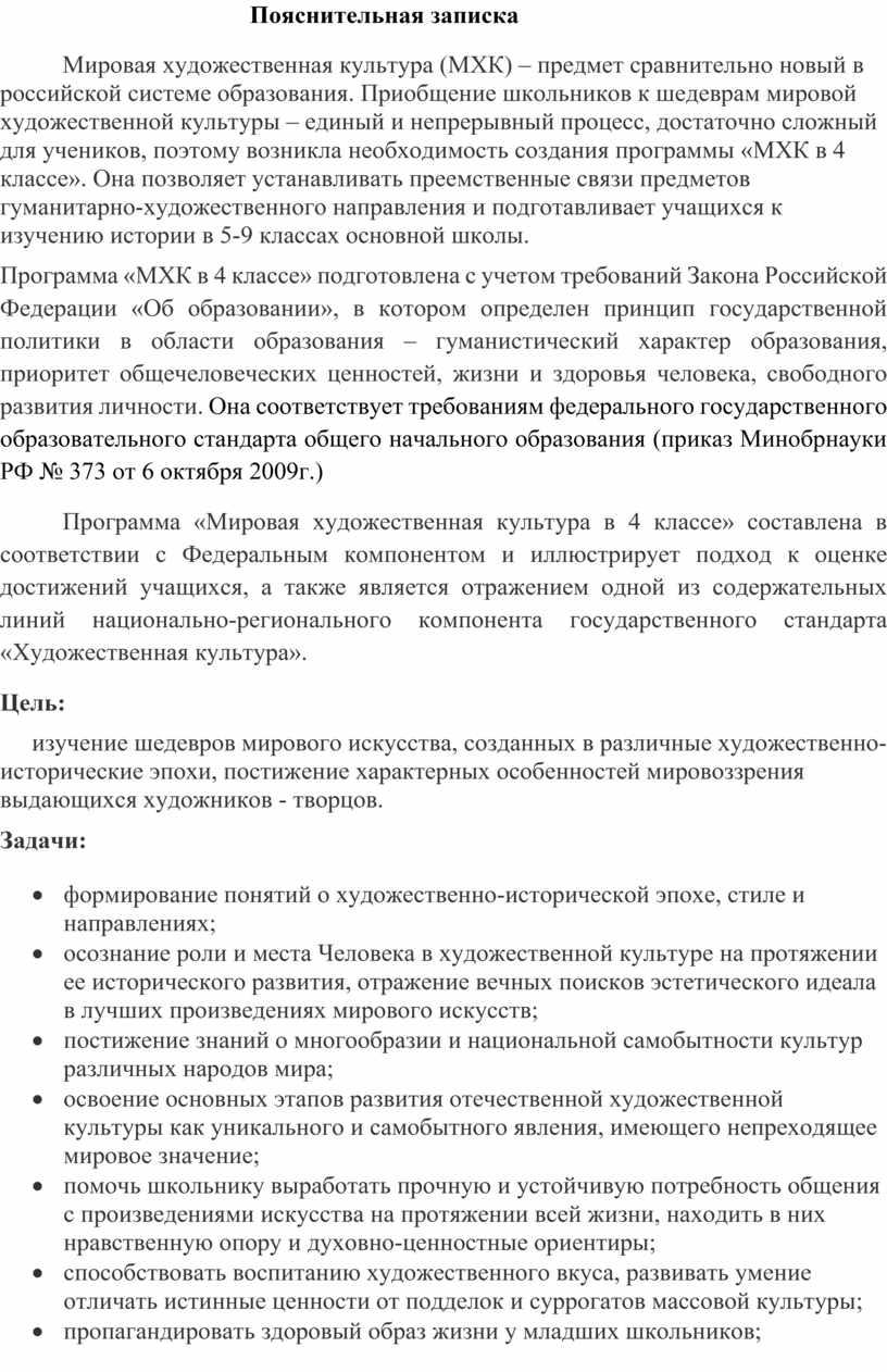 Пояснительная записка Мировая художественная культура (МХК) – предмет сравнительно новый в российской системе образования