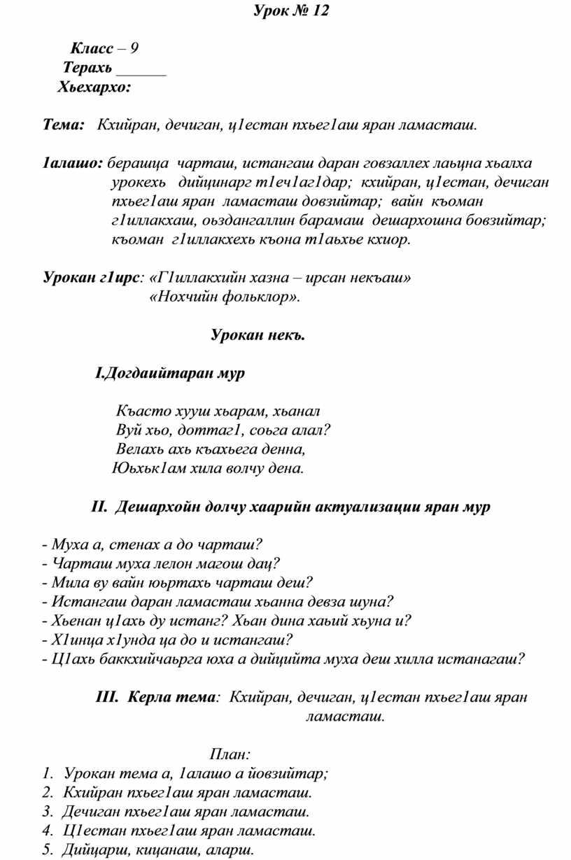 Урок № 12