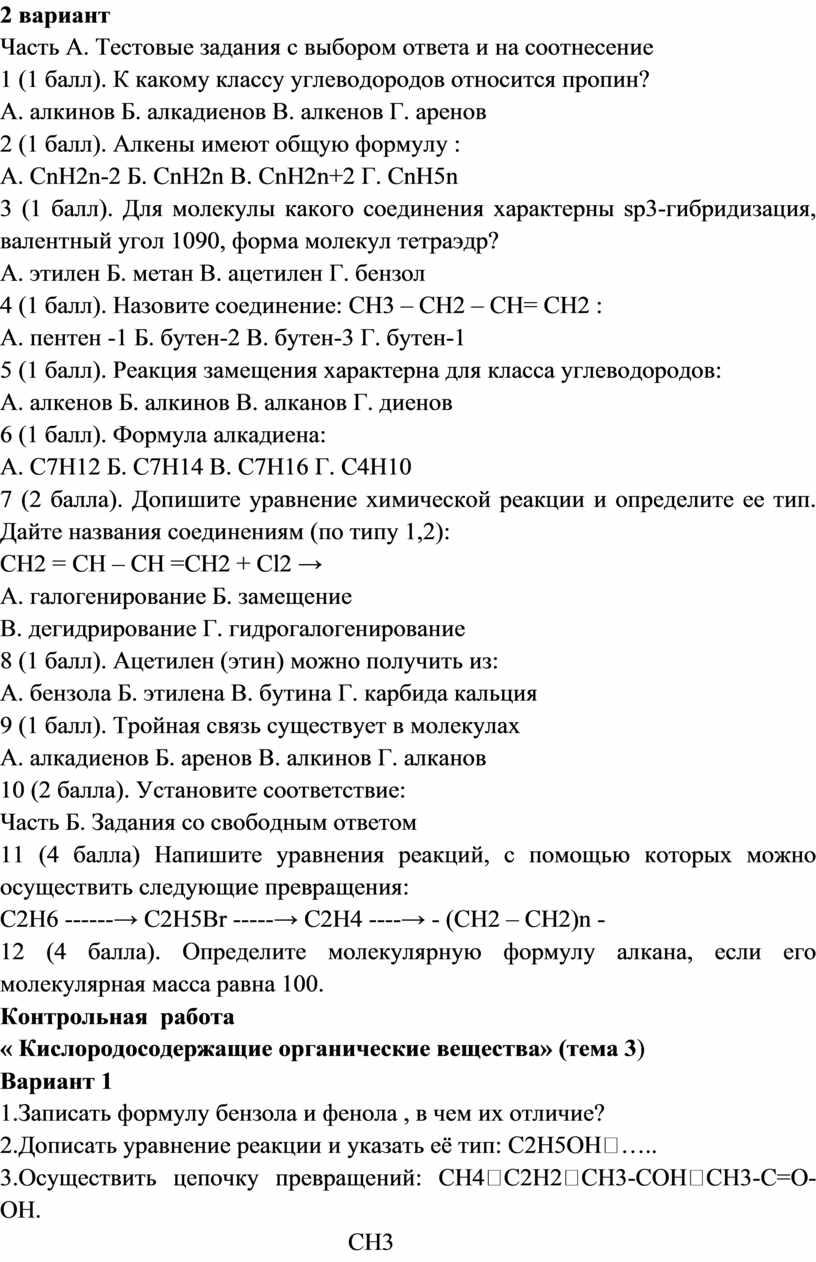 Часть А. Тестовые задания с выбором ответа и на соотнесение 1 (1 балл)