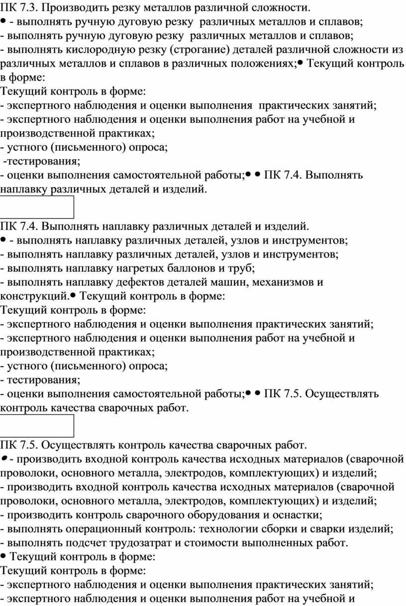 ПК 7.3. Производить резку металлов различной сложности