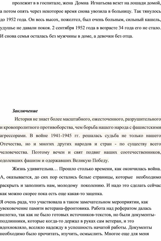 Домна Игнатьева везет на лошади домой, а потом опять через некоторое время снова увозила в больницу