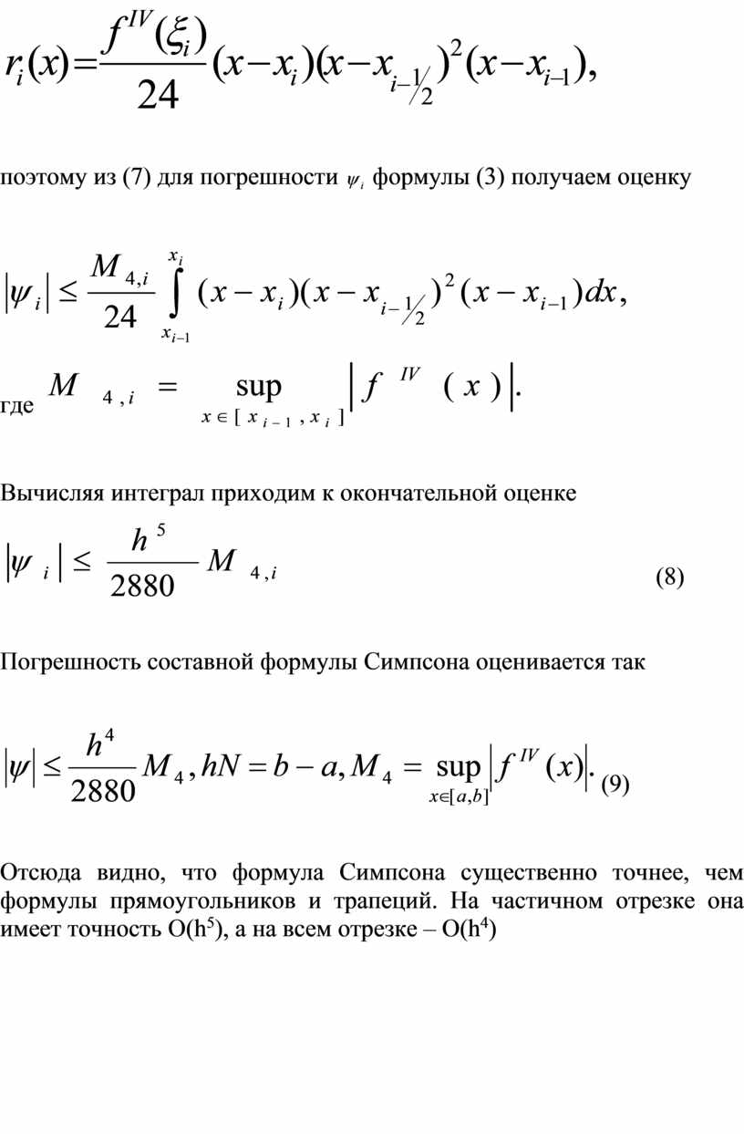 Вычисляя интеграл приходим к окончательной оценке (8)