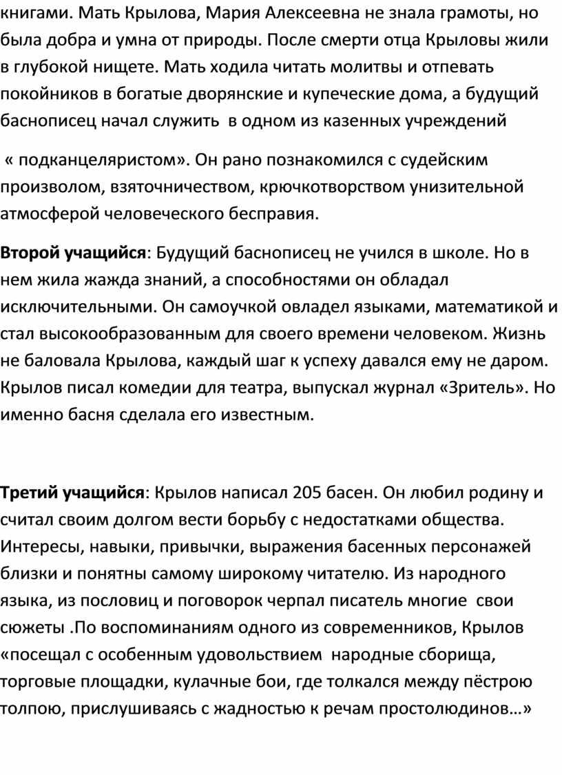 Мать Крылова, Мария Алексеевна не знала грамоты, но была добра и умна от природы