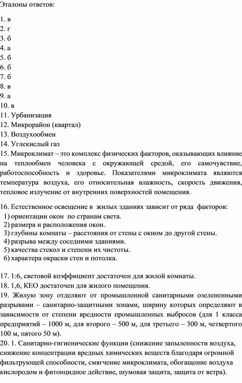 Эталоны ответов: 1. в 2. г 3